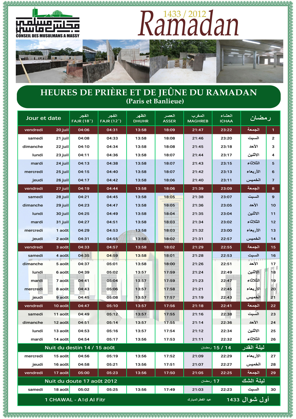 Search results for ramadan 2015 calendrier calendar 2015 - Calendrier salon paris ...